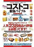 コストコ最強バイブル (100%ムックシリーズ)