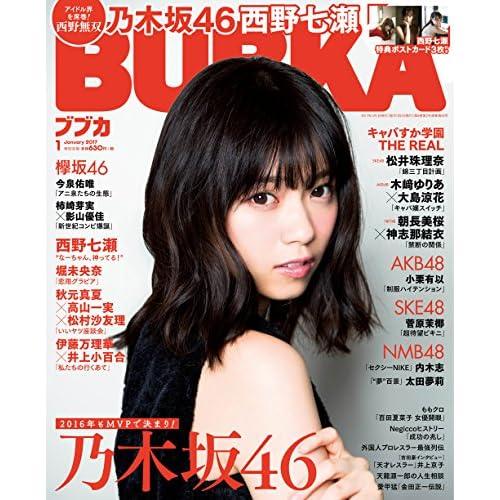 BUBKA (ブブカ) 2017年1月号