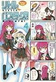 マジキュー4コマ リトルバスターズ!(4) (マジキューコミックス)