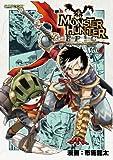 モンスターハンターエピック vol.1 (カプ本コミックス)