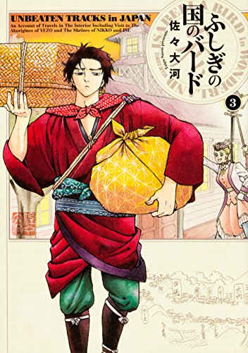 ふしぎの国のバード 3巻 (ビームコミックス)