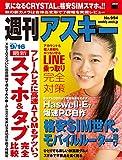 週刊アスキー 2014年 9/16号<週刊アスキー> [雑誌]