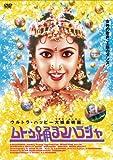 ムトゥ 踊るマハラジャ[DVD] -
