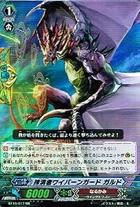 【カードファイト!!ヴァンガード】 抹消者 ワイバーンガード ガルド RR bt10-017 《騎士王凱旋》