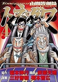 中間管理録トネガワ(4) (ヤングマガジンコミックス)