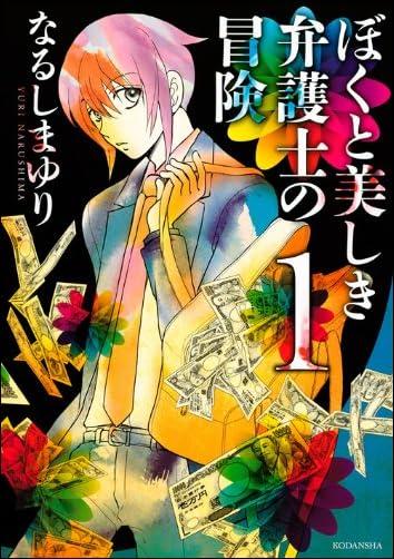 ぼくと美しき弁護士の冒険(1) (KCx(ARIA))