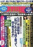 週刊現代 2015年 3/14 号 [雑誌]