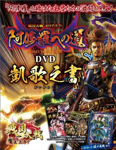 戦国大戦 -1570 魔王上洛す- 「阿修羅への道」DVD 凱歌之書 (ARCADIA EXTRA)