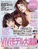 ViVi (ヴィヴィ) 2015年 02月号