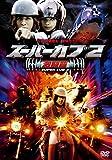 スーパーカブ2 激闘篇[DVD]