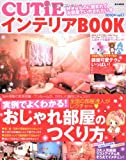CUTiEインテリアBOOK 2010年Vol.1 (e-MOOK)