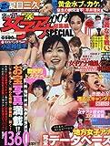 裏の裏まで女子アナ2009総集編 2010年 01月号 [雑誌]