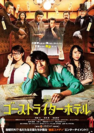 ゴーストライターホテル [DVD]