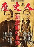 歴史人 2012年 09月号 [雑誌]