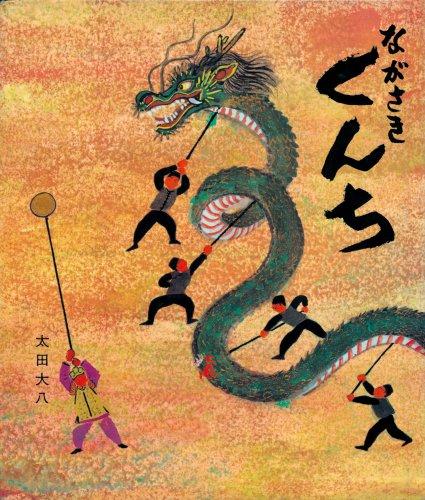 ながさきくんち (日本のお祭り絵本)