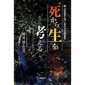 死から生を考える―新「死生学入門」金沢大学講義集