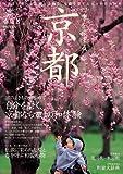 四季を旅する京都 2007 春夏号 (KAZIムック)