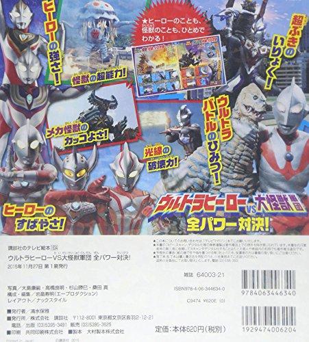 ウルトラヒーローVS大怪獣軍団 全パワー対決! (講談社のテレビえほん)