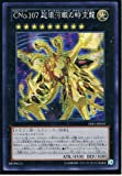 【シングルカード】CNo.107 超銀河眼の時空龍 エクシーズ シークレット 遊戯王