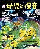 新 幼児と保育 2014年 08月号 [雑誌]