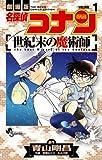 名探偵コナン世紀末の魔術師 volume 1―劇場版 (少年サンデーコミックス)