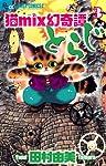 猫mix幻奇譚とらじ 3 (フラワーコミックスアルファ)