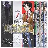 王様の仕立て屋~サルトリア・ナポレターナ~ コミック 1-4巻セット (ヤングジャンプコミックス)