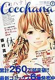 Cocohana (ココハナ) 2014年 07月号 [雑誌]