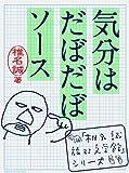 気分はだぼだぼソース 「椎名誠 旅する文学館」シリーズ