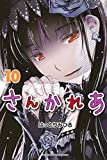 さんかれあ(10) (少年マガジンコミックス)