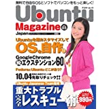 Ubuntu Magazine Japan vol.03 (�A�X�L�[���b�N)