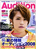 「Audition」10月号