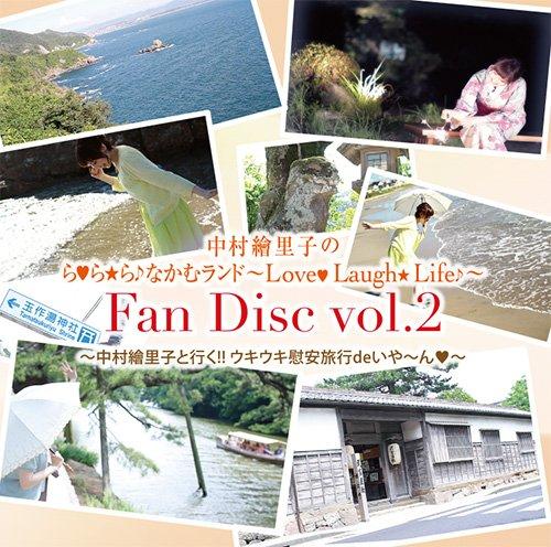 中村繪里子のら・ら・ら・なかむランド~Love・Laugh・Life・~ Fan Disc vol.2