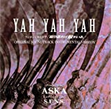 YAH YAH YAH フジテレビ系ドラマ「振り返れば奴がいる」オリジナルサウンドトラック