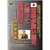 日本が良い国だと言って何が悪い! [DVD]