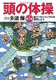 頭の体操 第7集: 脳ミソのジャングルを冒険しよう (知恵の森文庫)
