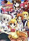 魔法少女リリカルなのはViVid 第5巻 2011年10月23日発売