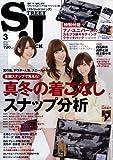street Jack (ストリートジャック) 2014年 03月号 [雑誌]