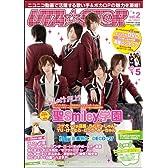 UTA☆ST@R vol.2 (Gakken Mook)