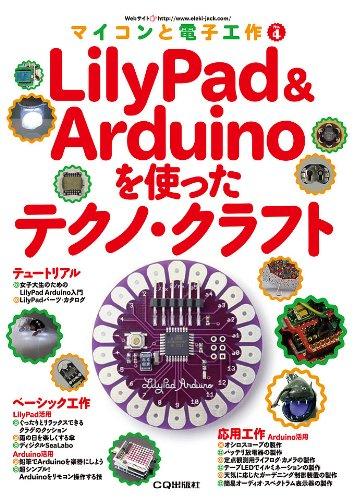 LilyPad&Arduinoを使ったテクノ・クラフト (マイコンと電子工作)