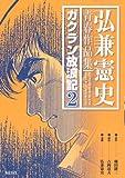 弘兼憲史青春作品集 ガクラン放浪記(2) (KCデラックス)