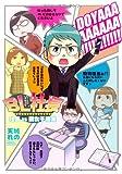 BL社長vs腐女子編集 (ゼロコミックス)