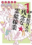 伊集院月丸の残念な霊能稼業 1 (Nemuki+コミックス)