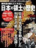 『教科書が教えてくれない 日本の領土の歴史 (歴史探訪シリーズ 08・晋遊舎ムック)』