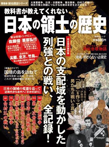 教科書が教えてくれない 日本の領土の歴史 (晋遊舎ムック)