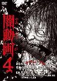闇動画4 [DVD]
