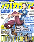 アルカディア 2008年 07月号 [雑誌]