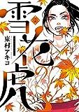 雪花の虎 2 (ビッグコミックススペシャル)