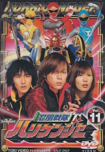 忍風戦隊ハリケンジャー Vol.11 [DVD]