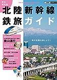 完全保存版 北陸新幹線鉄旅ガイド (JTBの交通ムック)